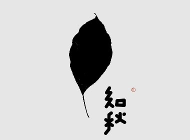漢字境/一字禪 知秋