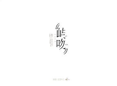近日造字#三川久木