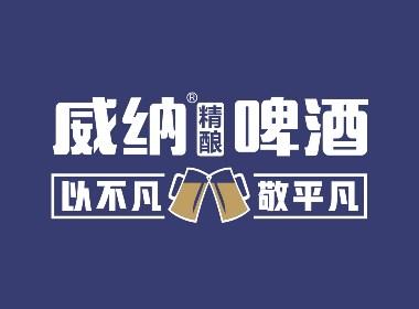 精酿啤酒包装设计 | 小麦白啤 草莓小麦品牌形象设计 · 礼盒形象设计