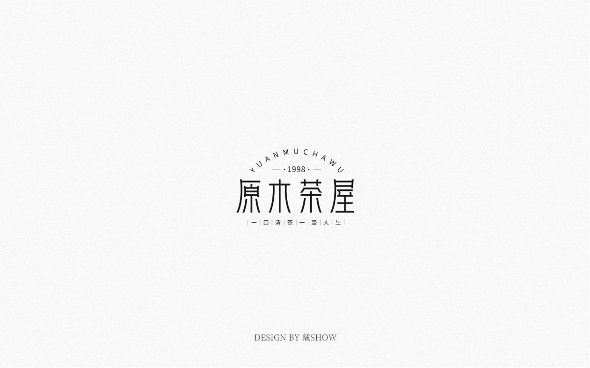 字体丨标志丨logo