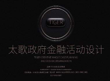 山东政府活动策划设计-银行金融品牌设计-太歌创意