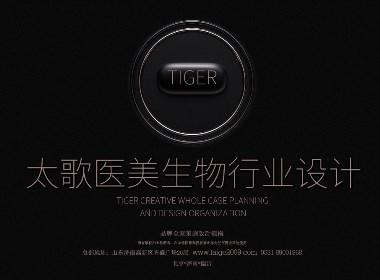 济南医疗美容品牌设计-生物保健品牌设计公司-太歌创意