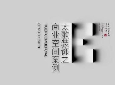 济南商业空间装修设计公司-会所餐饮连锁店装修设计-太歌装饰