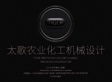 山东农业品牌策划设计-化工机械品牌设计-太歌创意