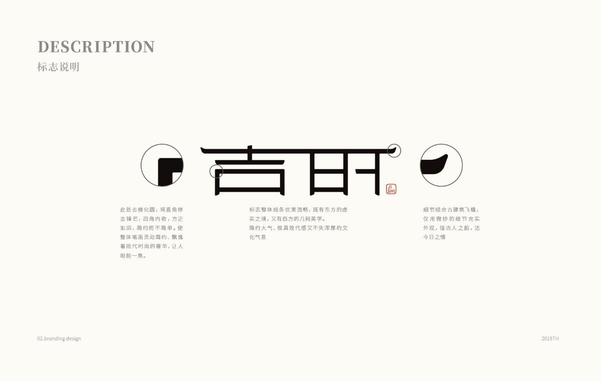 吉时品牌形象设计-壹城