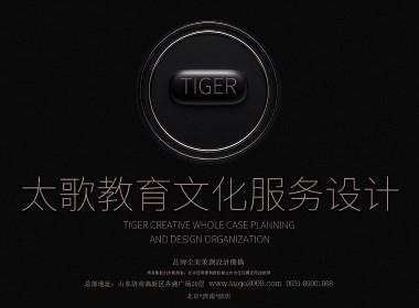济南教育品牌策划设计-国学馆装修设计-培训品牌策划-太歌创意