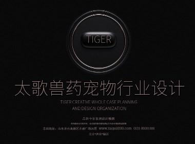 兽药宠物品牌策划设计-山东畜牧品牌设计公司-太歌创意