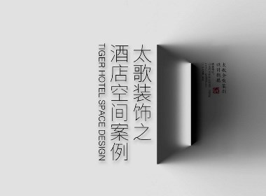 济南酒店连锁装修设计公司-济南酒店策划设计公司-太歌装修