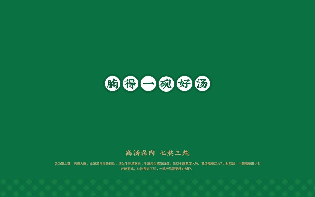 花腩清汤牛腩 | 餐饮品牌