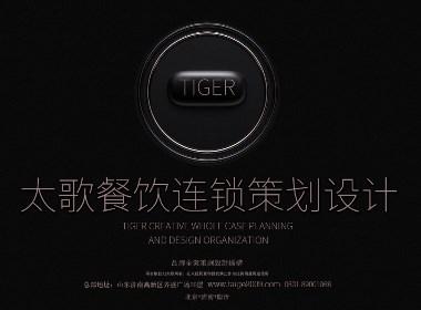 山东餐饮连锁品牌策划设计-济南饭店品牌策划装修设计-太歌创意