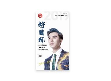 京华世家JINGHUA WEALTH 企业海报案例(非商用)