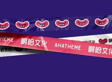 啊哈文化ahatheme品牌升级设计案例