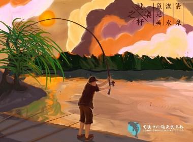 钓鱼俱乐部墙体涂鸦
