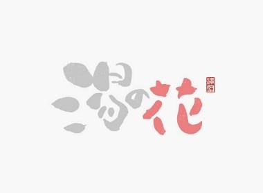 張澤堅 | 手寫集