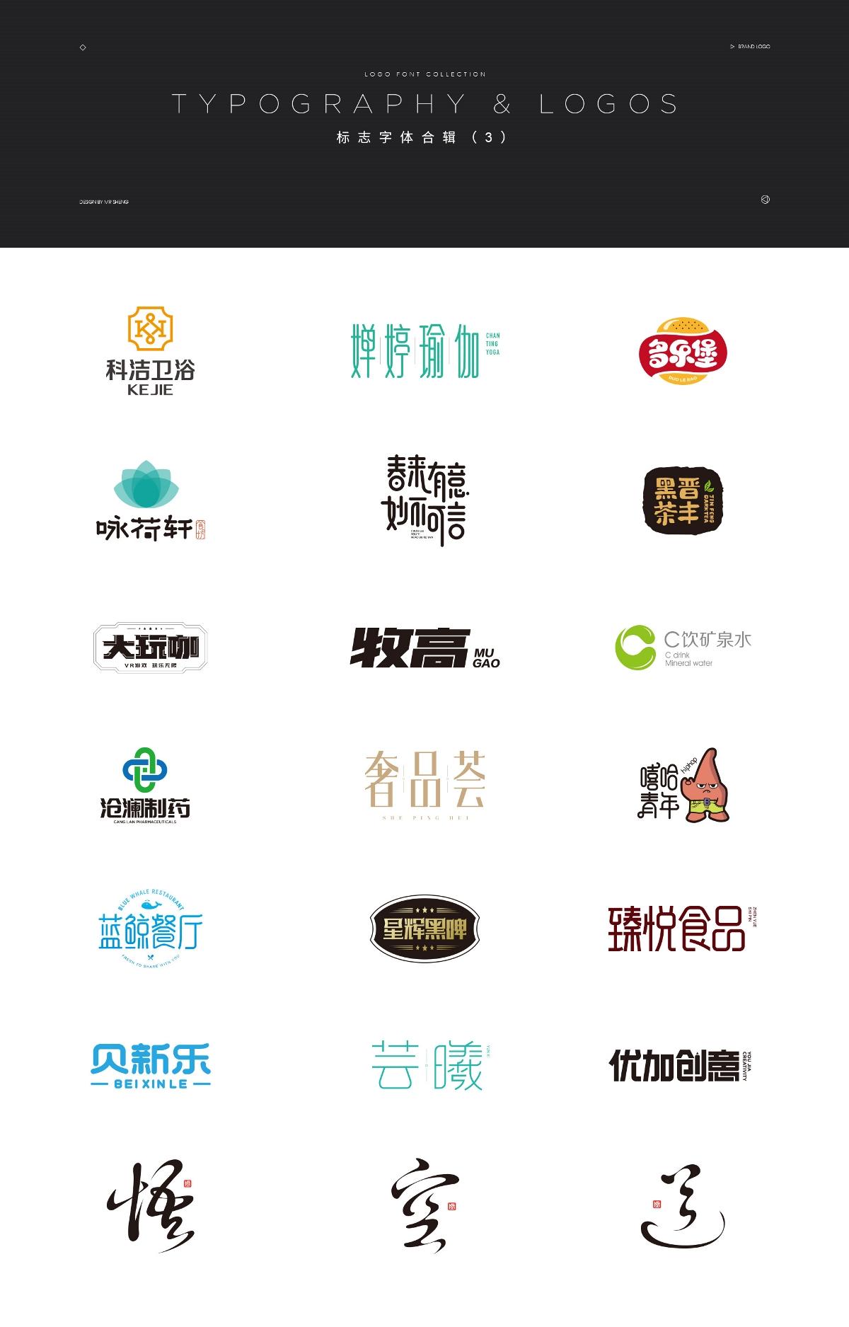 标志字体合辑(3)Typography & Logos