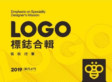 2019 餐饮LOGO合辑
