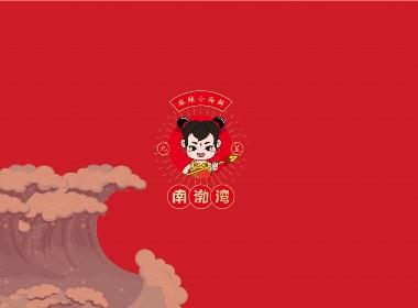 南渤湾麻辣海鲜品牌设计
