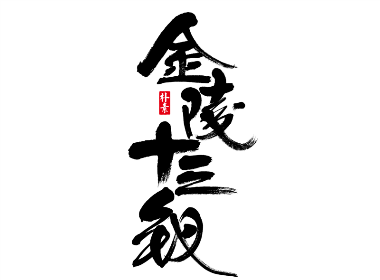 朴素 · 手写书法字体