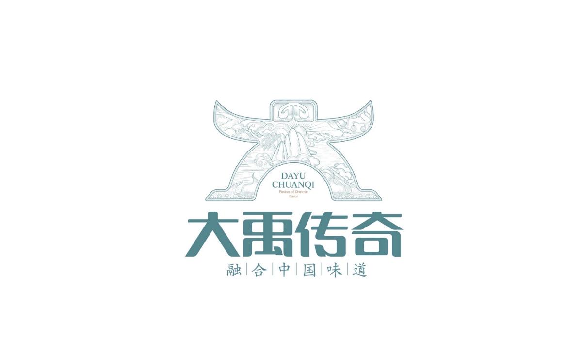 大禹传奇—徐桂亮品牌设计