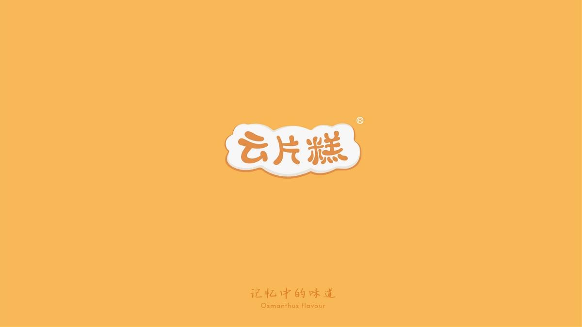 上海云片糕丨食品包装设计