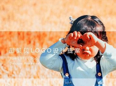 品牌设计 — 彤贝贝(童装)— 张醒品牌设计作品