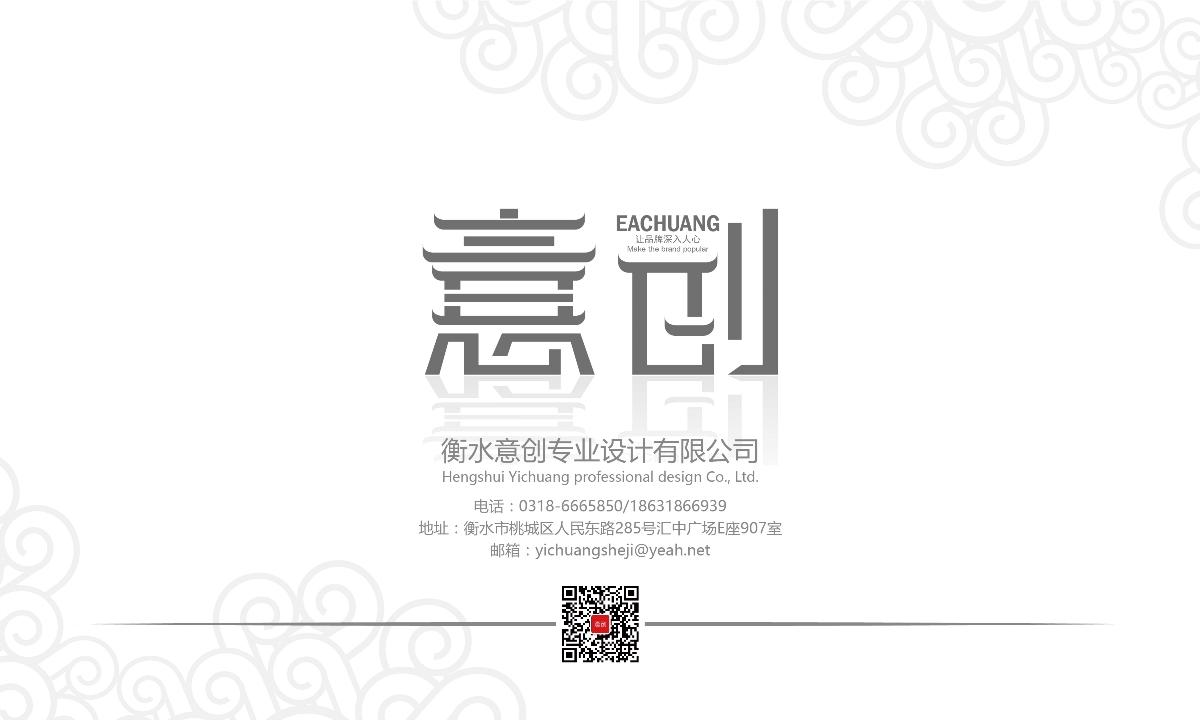甄思畅——衡水意创品牌设计