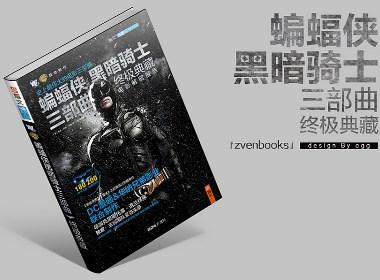 《蝙蝠侠黑暗骑士三部曲终极典藏》封面设计及内页设计