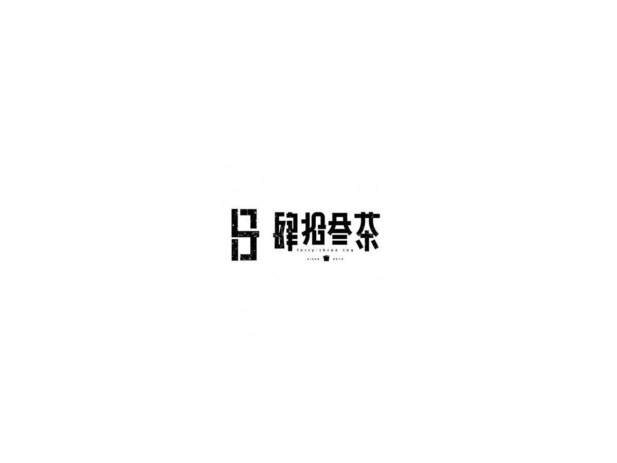 专注logo设计,近期logo设计合集