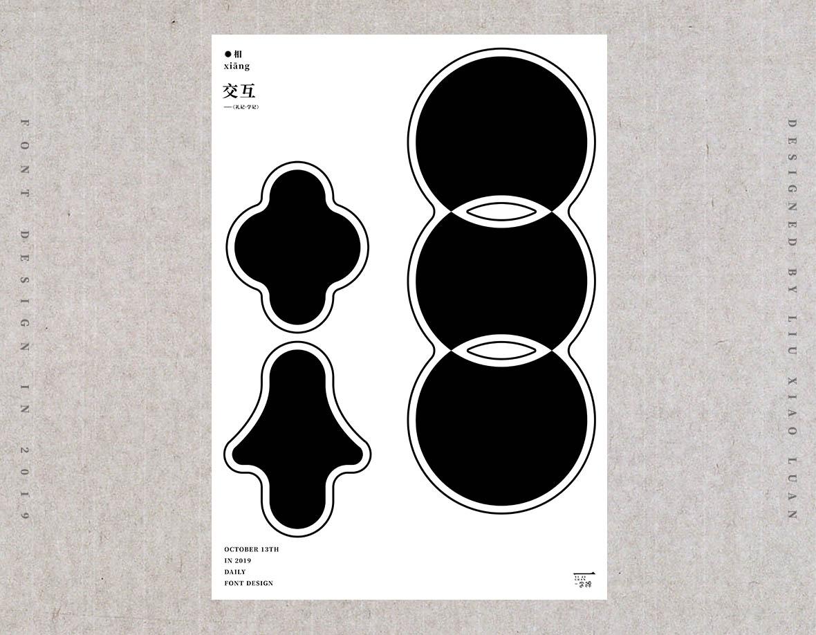 十月《一字禪》 | 劉小亂2019