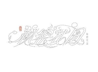 中文花体字体试验-风波先生