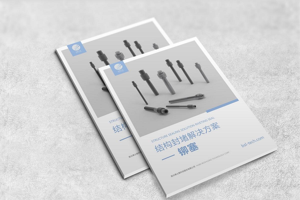 西安画册设计,企业画册设计案例