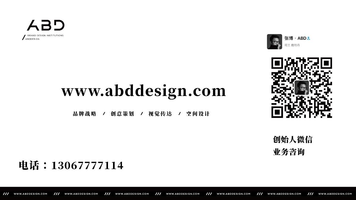 集美天成装饰丨ABD品牌设计