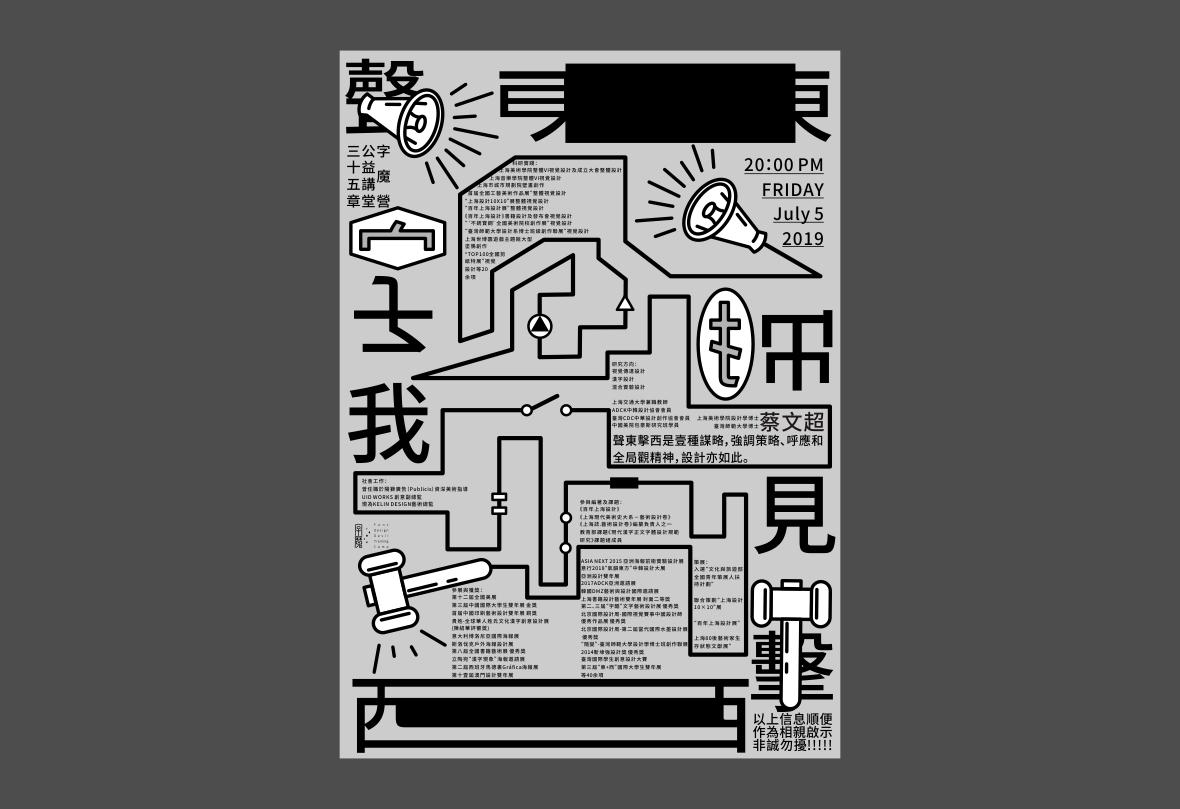 字魔营老师分享主题海报2