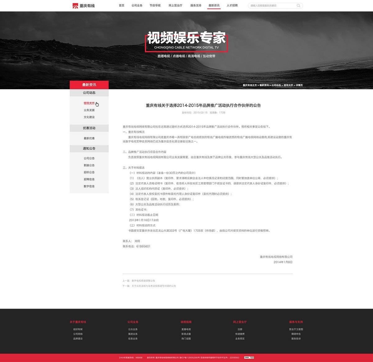CCN重庆有线集团官网+营业厅形象设计