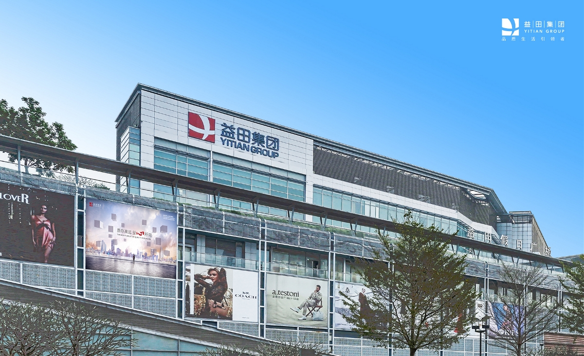 益田集团全案策划与年度服务