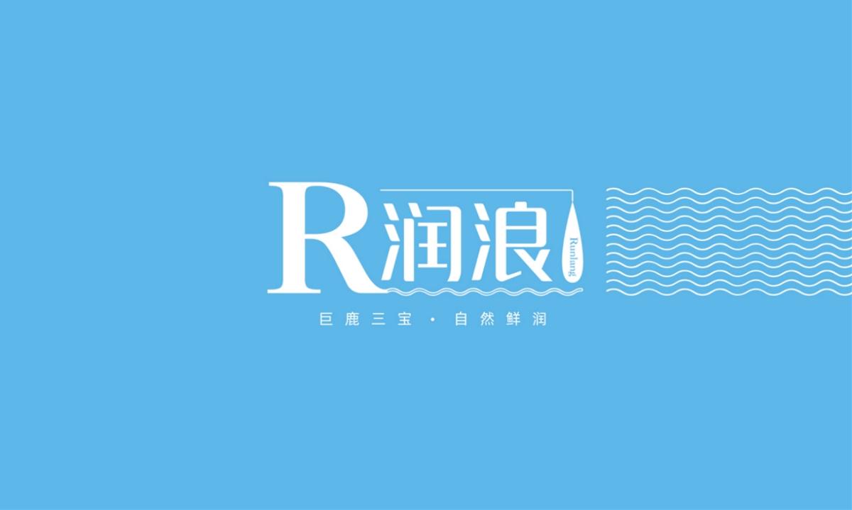 润浪枸杞、金银花、杏饮品—徐桂亮品牌设计