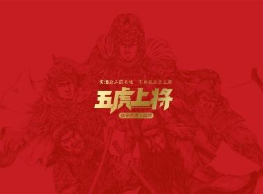 【本墨设计×五虎上将】煮酒论三国英雄 牛肉属五虎上将