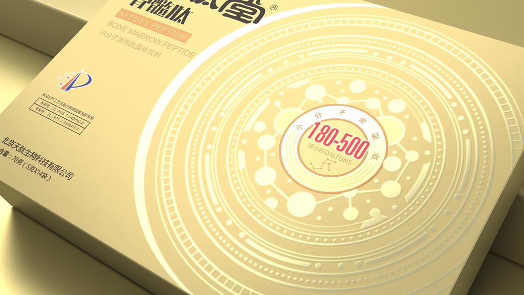 小分子肽包装设计 胶原蛋白肽包装设计 保健品包装设计公司