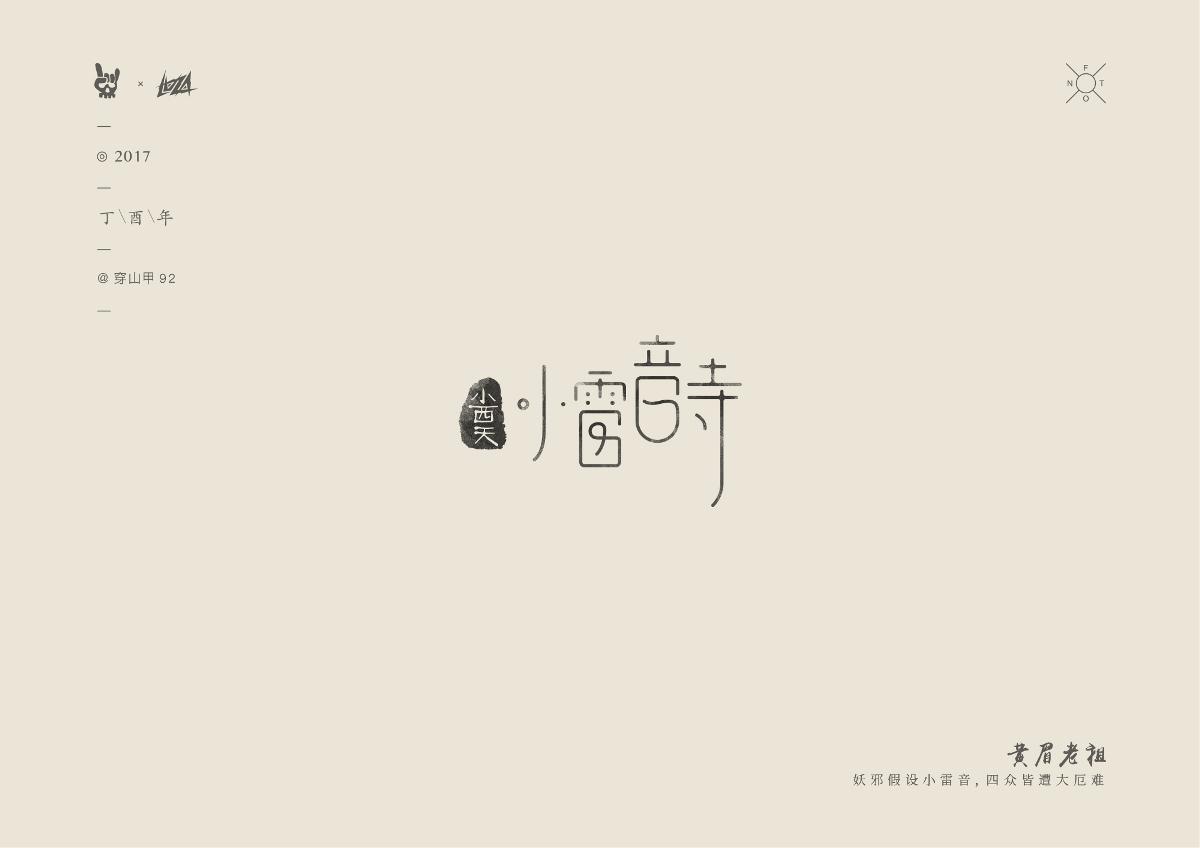 字體——西游記之別有洞天