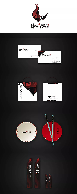 林中乐辣子鸡logo设计
