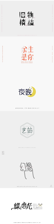 20組字體設計