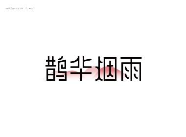 """字體設計 — 濟南與江南其實只差一個""""ANG"""""""