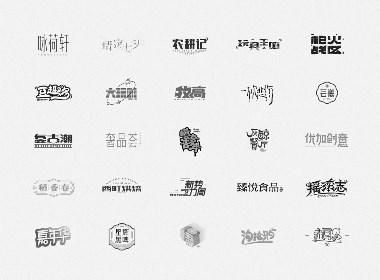 字体设计 | 百字团