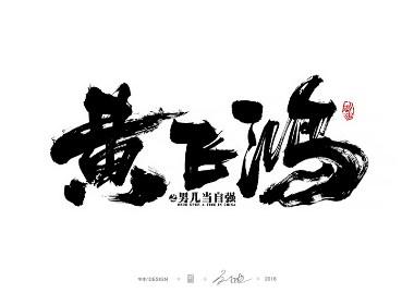 刘迪~十一月毛笔手写字体