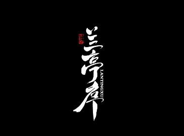 2019十一月手书作品集(六)