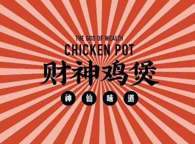 财神鸡煲 餐饮品牌形象设计