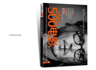 《一生要看的500电影》第二卷