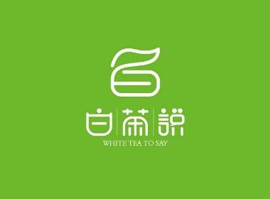 白茶说&是山小白logo设计