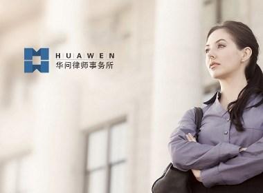 华问律师事务所VI设计