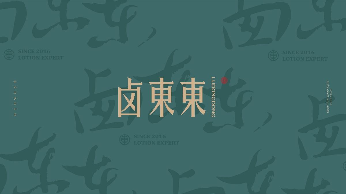 """鮑佳騏:""""鹵東東""""新江南鹵味"""